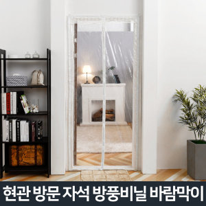 (EVA)현관(소) 100x210/방풍비닐 창문바람막이 단열