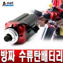 방짜 수류탄배터리 싱글/전동릴배터리팩/낚시릴밧데리