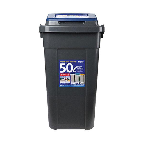 크린스페이스 종량제 50L 분리수거함 쓰레기통 (파랑)