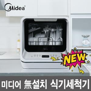 Midea 스마트 식기세척기 HDW-302G / 젖병소독기