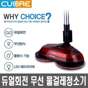 쿠오레 듀얼 물걸레청소기 CWC-RB1 /청소기 /무선