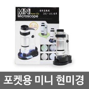 포켓용 미니 현미경 1개 20~40배율