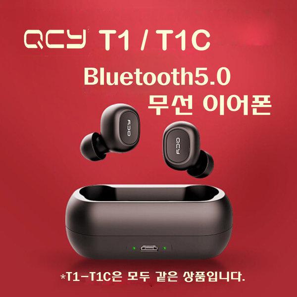 QCY T1 TWS 5.0블루투스 큐씨와이T1C무선 이어폰 블랙