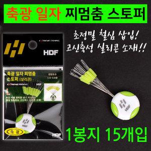 해동 축광일자 찌멈춤스토퍼/실리콘고무/HA-604/낚시