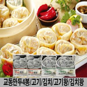 교동김치손2봉+고기왕2봉 맛있어서 또찾는 교동만두4봉