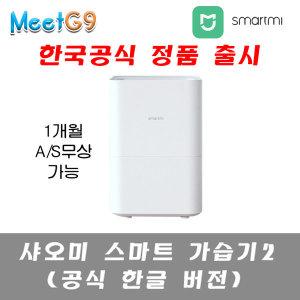 샤오미 스마트 가습기2(공식한글판)/무상1개월AS/무배