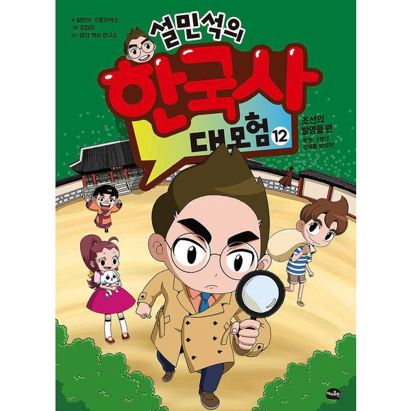 설민석의 한국사 대모험 12  아이휴먼   설민석  스토리박스  정현희