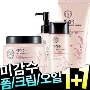 1+1 미감수 브라이트 클렌징 폼/크림/오일/리무버 2개