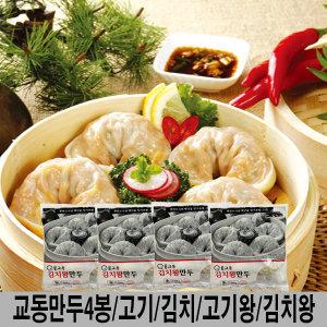 교동김치왕만두4봉 맛있어서 또찾는 교동만두4봉