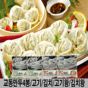 교동고기손2봉+김치손2봉 맛있어서 또찾는 교동만두4봉