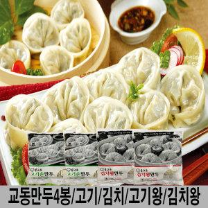 교동고기손2봉+김치왕2봉 맛있어서 또찾는 교동만두4봉