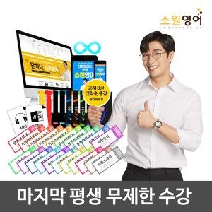 (한정판매)평생수강 패키지+선착순 교재 8권+강의자료