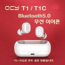 QCY T1 TWS 5.0블루투스 큐씨와이 무선 이어폰 화이트