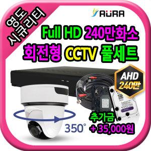 영도시큐리티 240만 풀세트 회전형 CCTV카메라 풀세트