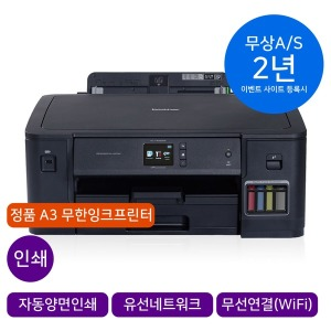 HL-T4000DW 무한잉크프린터 A3인쇄 무상A/S 2년