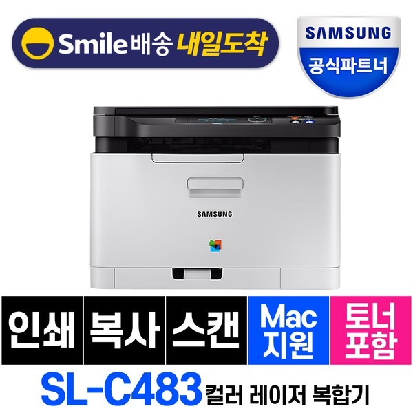 SL-C483 컬러 레이저 복합기 +인증점+ 토너포함