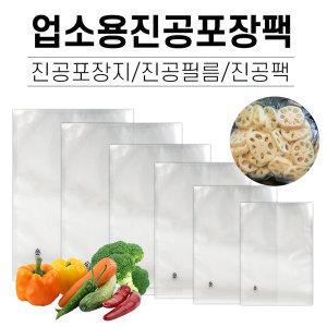 진공포장지 업소용 진공팩(15x20x100매)1개