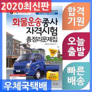 책과상상 화물운송종사자격시험 총정리문제집 8절 2020