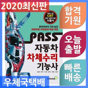 골든벨 PASS 자동차차체수리기능사 - 차체재료.차체정비 확대 개편 2020