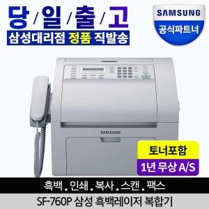 P..SF-760P (정품+토너포함) 흑백 레이저 팩스복합기