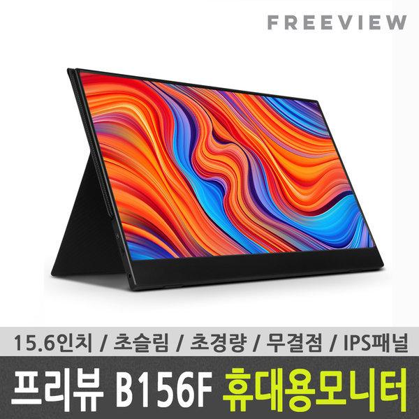프리뷰 B156F 휴대용 포터블 모바일 노트북 모니터