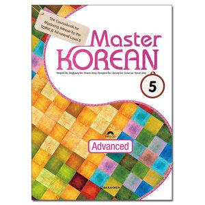 (사은품) Master Korean 5 Advanced /다락원
