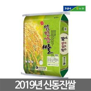 2019농협햅쌀/신동진섬진강쌀20kg/신동진쌀10kg+10kg