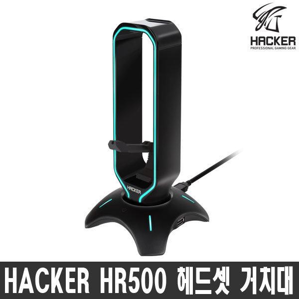 HACKER HR500 RGB 마우스 번지 헤드셋 거치대