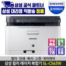 컬러레이저복합기/프린터기 SL-C563W WiFi 토너포함