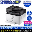 SL-C483FW 컬러 레이저복합기 팩스지원 WiFi(토너포함)