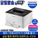 SL-C513 컬러 레이저프린터 (2019.11월 출시 신제품)