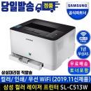 SL-C513W 컬러 레이저프린터 무선WiFi(2019.11 신제품)