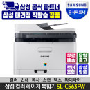 컬러레이저팩스복합기/프린터기 SL-C563FW 토너포함