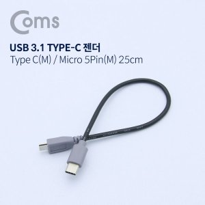 USB 3.1 케이블(C타입) to 5핀(M) 25cm NA745