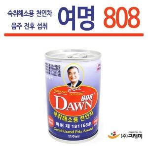 여명808 119ml 10캔 숙취해소용천연차그래미건강음료