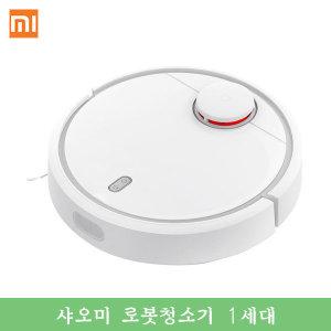 (빠른직구)샤오미 스마트 로봇청소기 1세대/관세포함