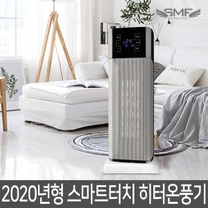 SMF 스마트 PTC 전기온풍기 전기히터 난방기