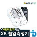 자동전자 디지털 혈압측정기 BPM-656 사은품3종 증정