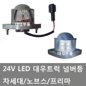 대성부품/대우트럭 LED 넘버등/24V/노브스/프리마/5톤