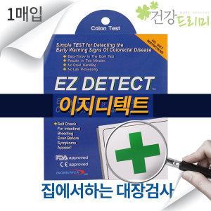 이지디텍트 1매입 대장검사 대장암검사키트 잠혈 치질