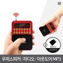 효도 라디오 mp3 스피커 시그널(레드)+파우치 SD/USB