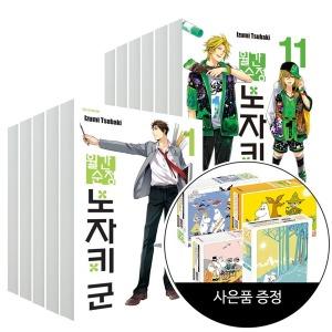 (11권) 월간순정 노자키 군 1-11 + 무민 직소퍼즐 한정 / 학산문화사