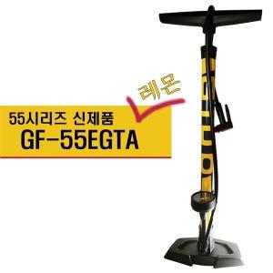 지요 GF-55EGTA 레몬 자전거펌프  당일발송
