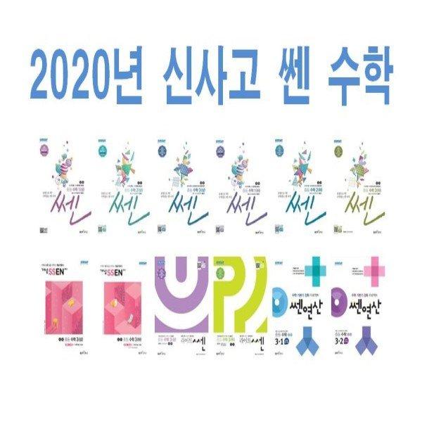 2020년 쎈 개념원리 고등 수학 라이트 베이직 RPM 상 하 1 2 미적분 확률과통계 기하