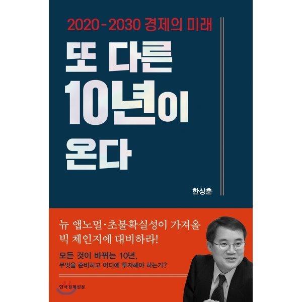 또 다른 10년이 온다 : 2020 2030 경제의 미래  한상춘
