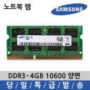 노트북 삼성 메모리 램 DDR3 4G 10600 양면