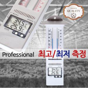 (신형)최고최저온도계 디지털 온도계 온도 측정 농장