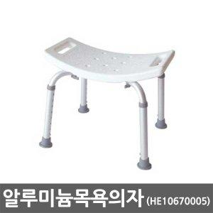 알루미늄목욕의자 HE1067000 (높낮이조절/5단)