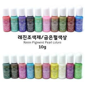 레진조색제/금은펄계열색상/Pearl colors/10g