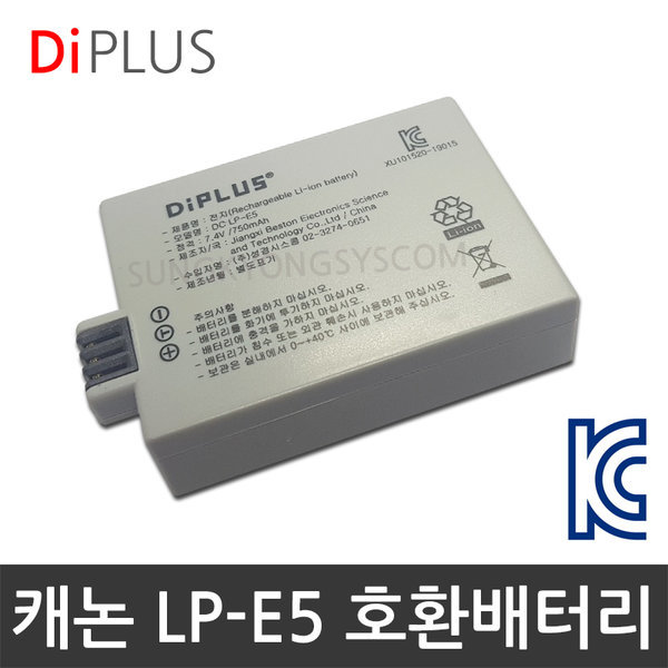 KC인증 캐논 LP-E5 호환배터리 캐논 EOS 500D